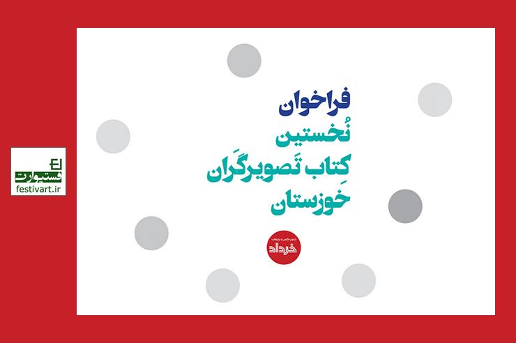 فراخوان نخستین کتاب تصویرگران خوزستان