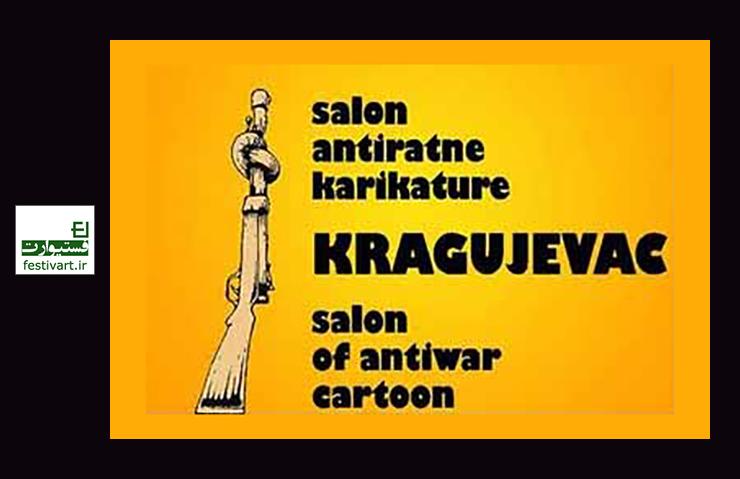 فراخوان نوزدهمین جشنواره بین المللی کارتون ضد جنگ KRAGUJEVAC صربستان ۲۰۱۷