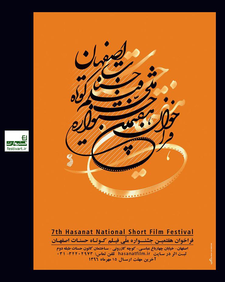 فراخوان هفتمین جشنواره ملی فیلم کوتاه حسنات اصفهان
