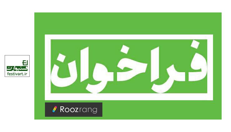 فراخوان مقاله همایش علمی کتابهای تصویری انجمن تصویرگران ایران