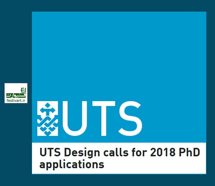 فراخوان پروپوزال دکتری در دانشکده طراحی دانشگاه تکنولوژی سیدنی استرالیا سال ۲۰۱۸