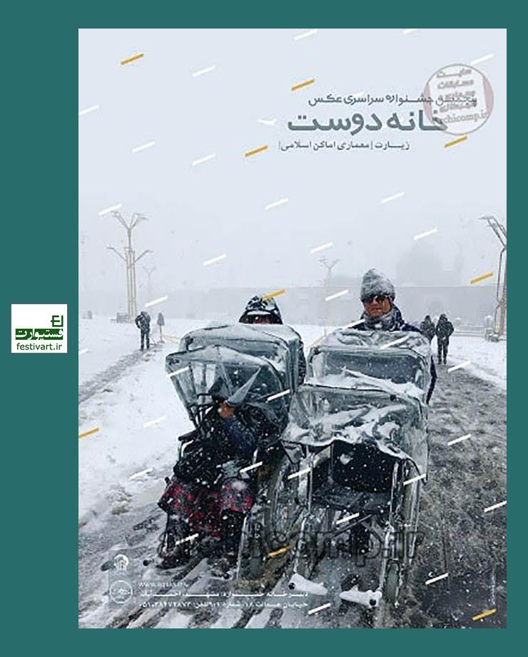 فراخوان پنجمین جشنواره سراسری عکس خانه دوست