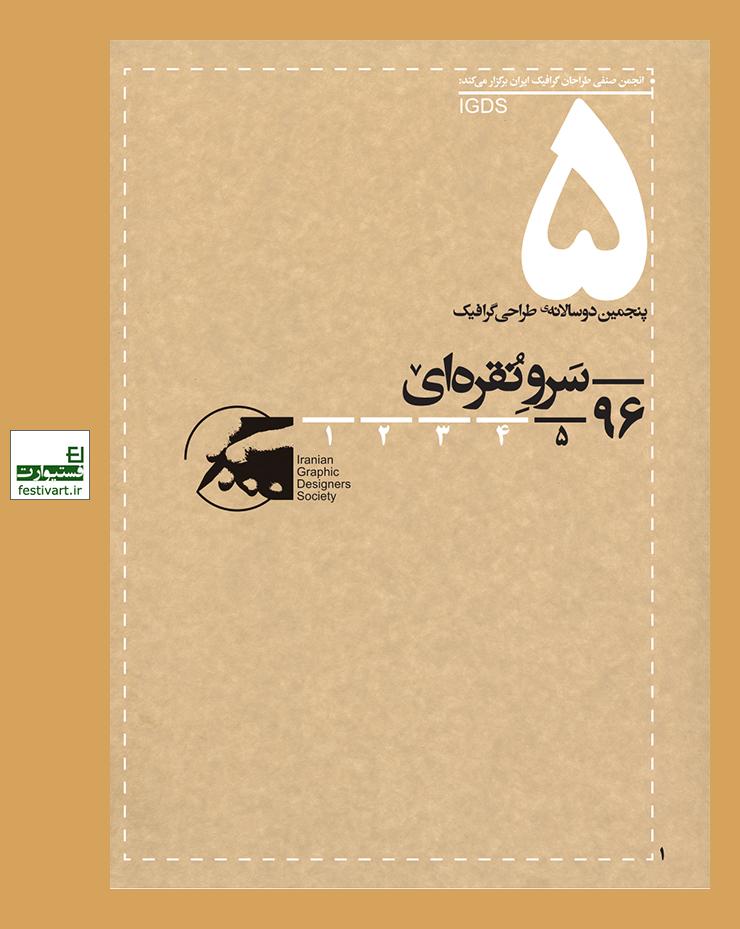 فراخوان پنجمین دوسالانهی طراحی گرافیک سرو نقرهای سال ۱۳۹۶