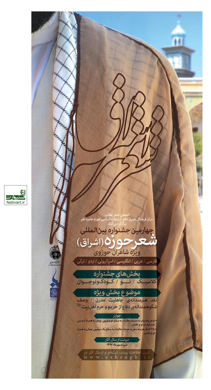 فراخوان چهارمین جشنواره بین المللی شعر حوزه (اشراق)