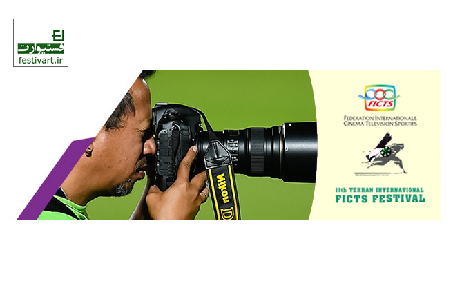 فراخوان چهارمین جشنواره بین المللی عکس های ورزشی