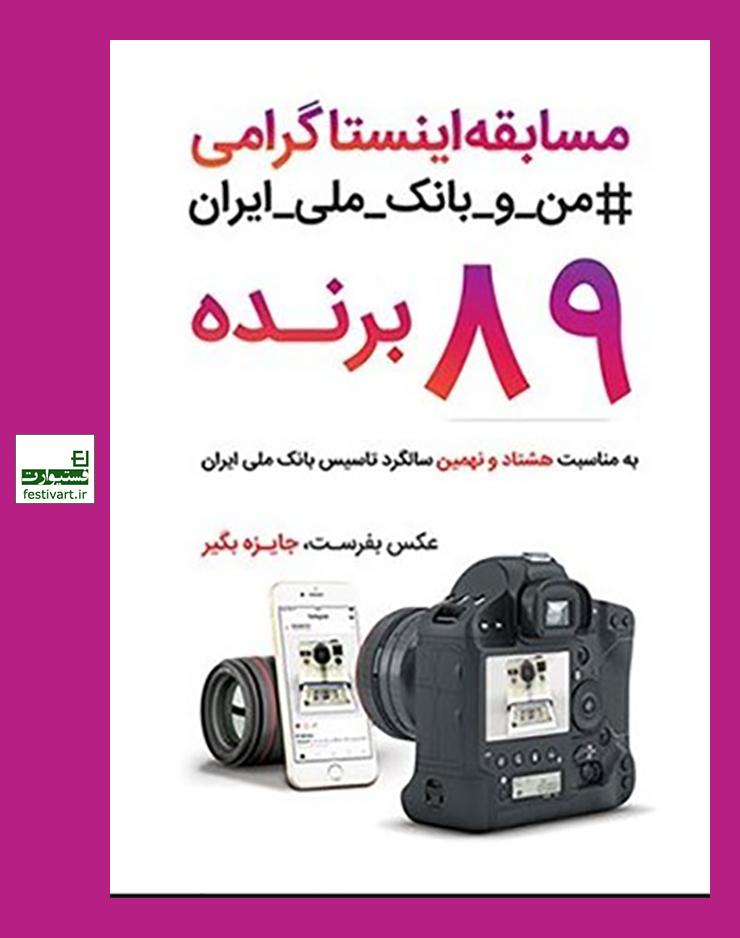 مسابقه عکاسی اینستاگرامی بانک ملی ایران