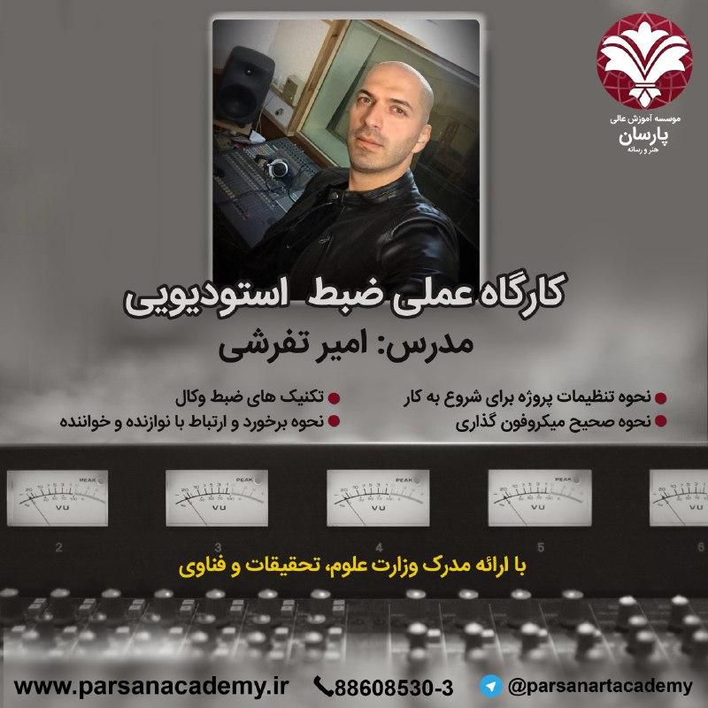 فراخوان شرکت در کارگاه صدابرداری مدرسه عالی هنر پارسان منتشر شد