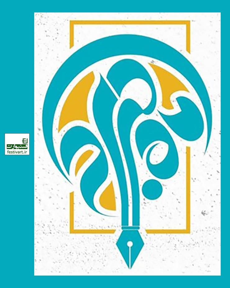 چهارمین جشنواره سراسری ادبی و هنری «ماه در برکه» سفیدشهر