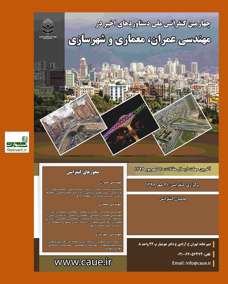 فراخوان مقاله کنفرانس ملی دستاوردهای اخیر در مهندسی عمران،معماری و شهرسازی