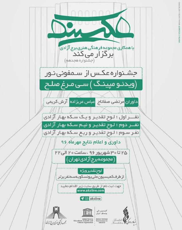 فراخوان جشنواره عکس از رویداد سمفونی نور در برج آزادی تهران