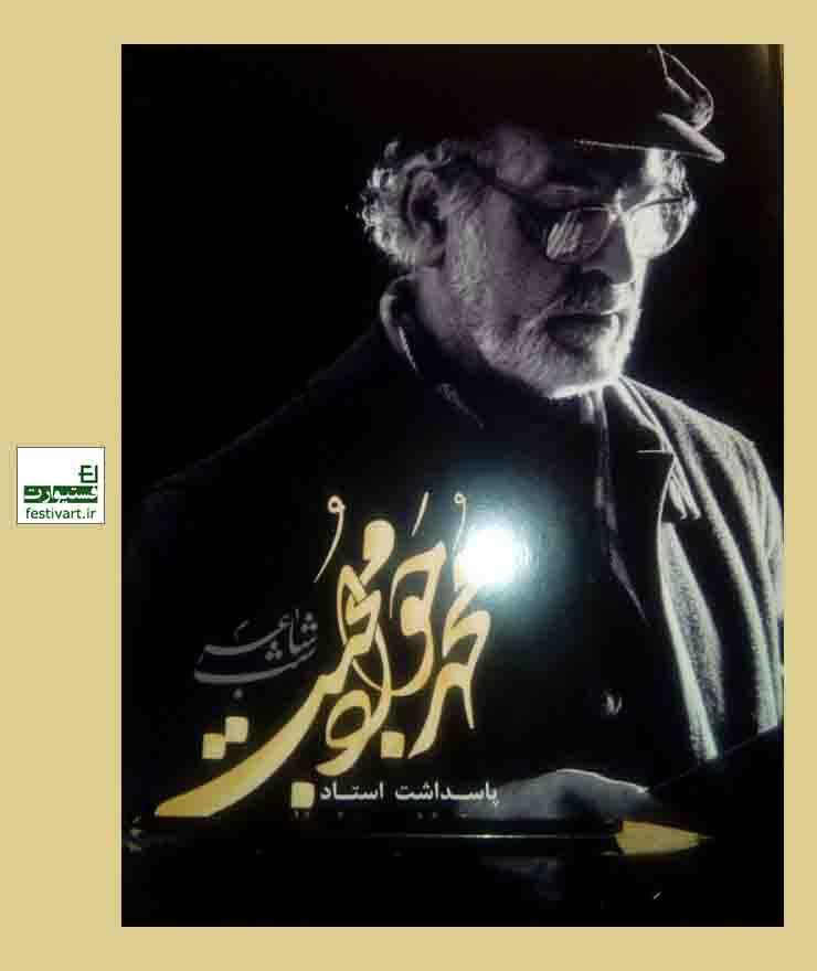 فراخوان ارجنامه شاعر آیینی استاد محمد جواد محبت