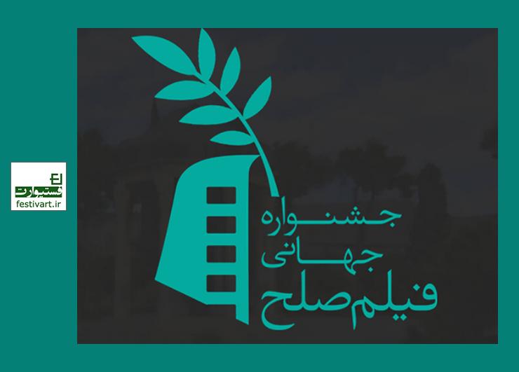 فراخوان اولین جشنواره بین المللی فیلم صلح
