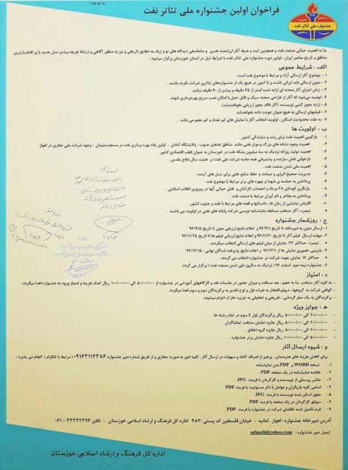 فراخوان اولین «جشنواره ملی تئاتر نفت»