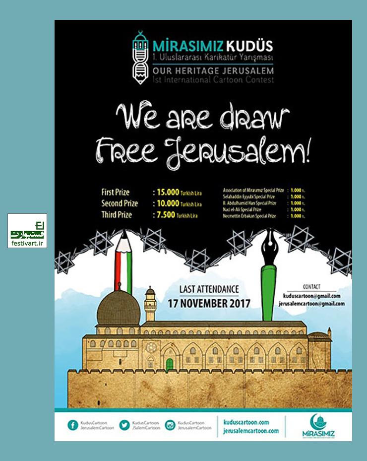فراخوان اولین مسابقه بین المللی کارتون «بیت المقدس، میراث ما» در ترکیه