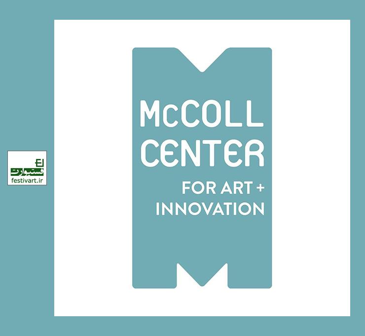 فراخوان برنامه اقامت هنرمند مرکز هنر و نوآوری McColl برای پاییز