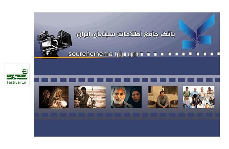 فراخوان بهروزرسانی اطلاعات سینماگران