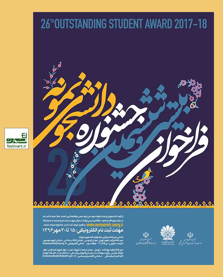 فراخوان بیست و ششمین جشنواره دانشجوی نمونه سال ۱۳۹۶