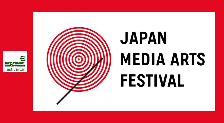 فراخوان بیست و یکمین جشنواره هنرهای تجسمی ژاپن سال ۲۰۱۷