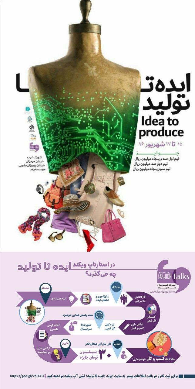 فراخوان جشنواره ی کسب و کار با موضوع پوشاک، گرافیک، برنامه نویسی