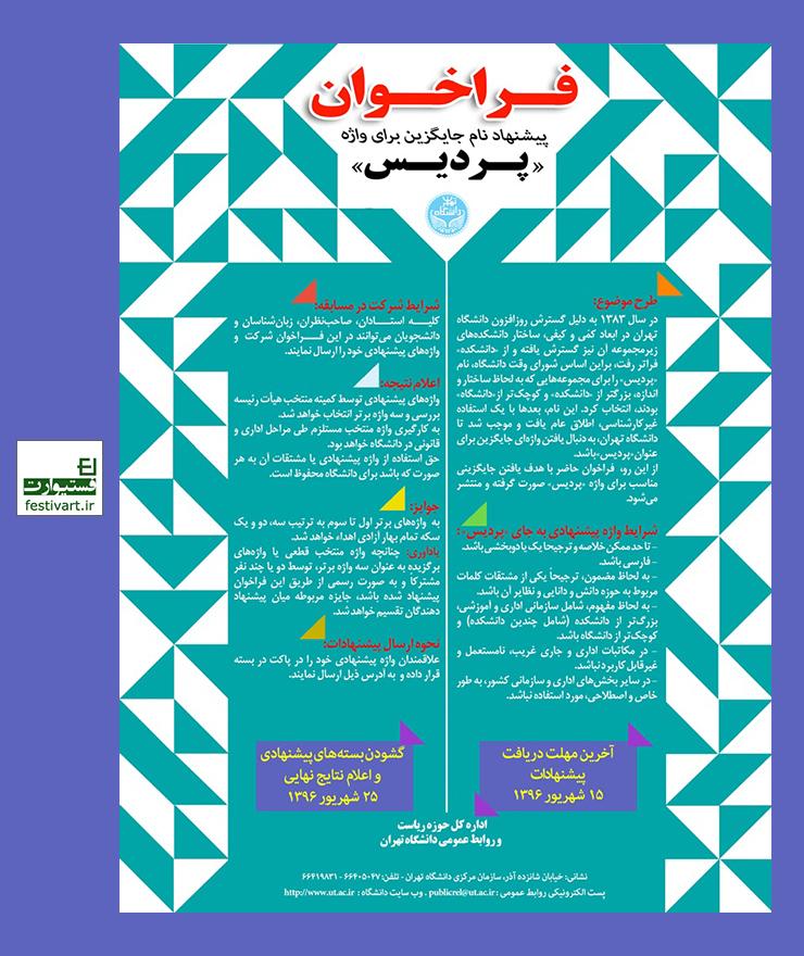 فراخوان دانشگاه تهران برای پیشنهاد نام جایگزین «پردیس»