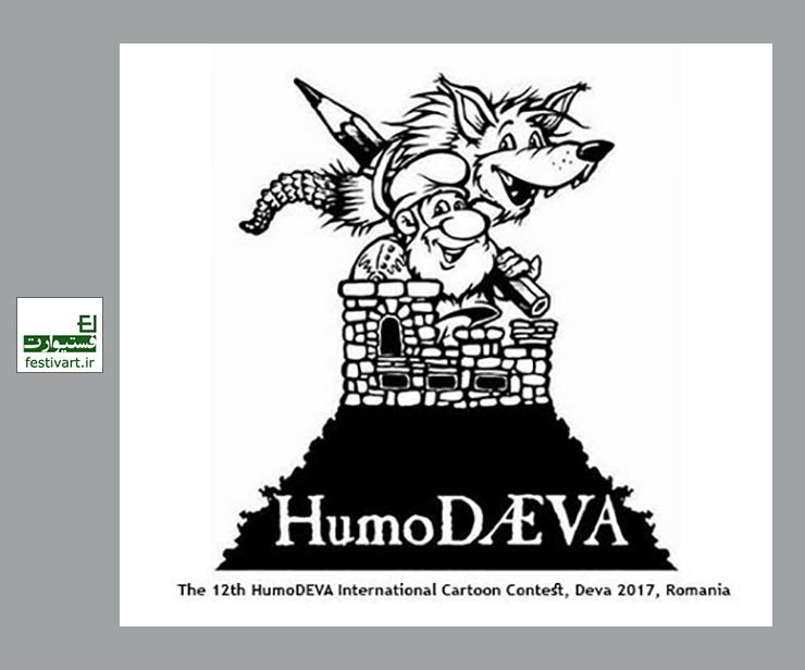 فراخوان دوازدهمین مسابقه بین المللی کارتون HumoDÆVA رومانی