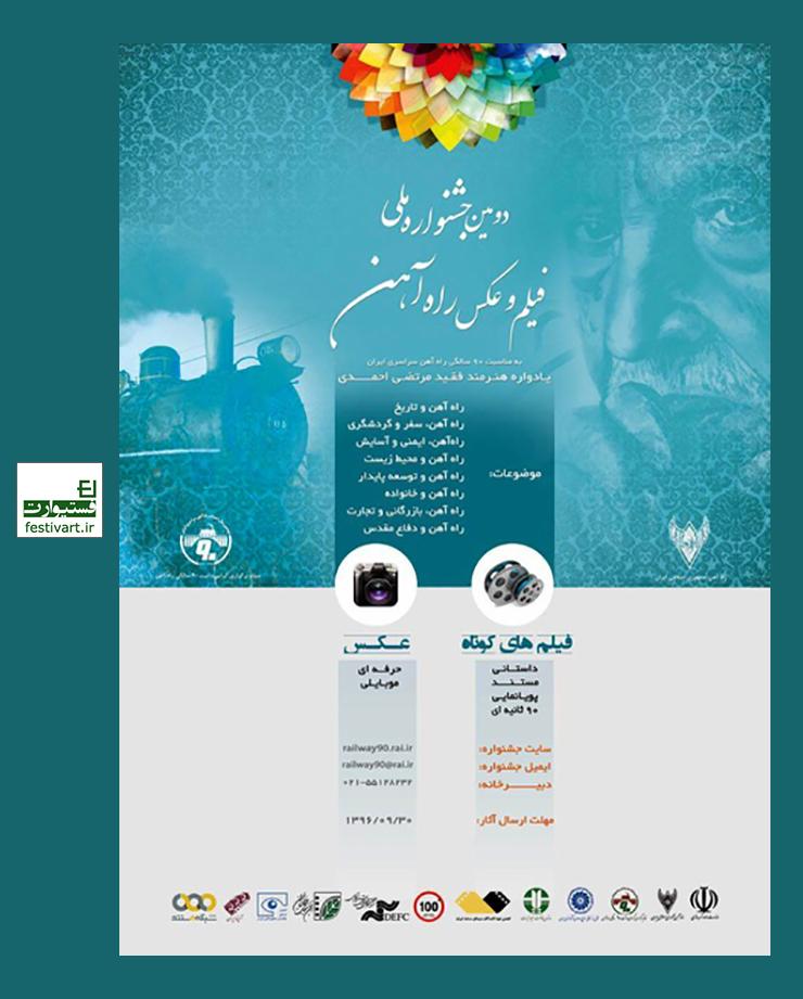 فراخوان دومین جشنواره فیلم و عکس «راه آهن»