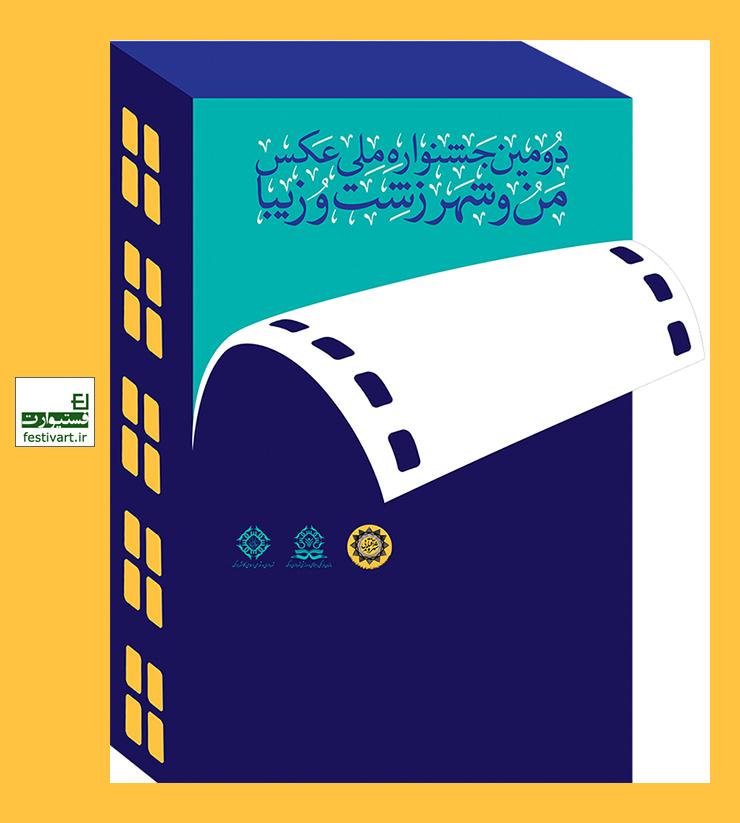 فراخوان دومین جشنواره ملی عکس «من و شهر زشت و زیبا»