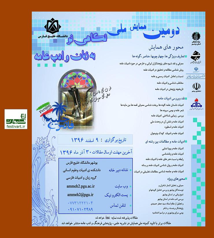 فراخوان دومین همایش ملی نگاهی نو به زبان و ادب عامه