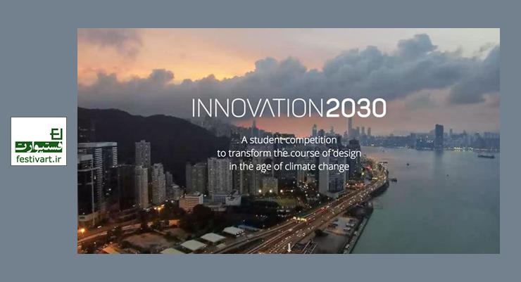 فراخوان رقابت بین المللی دانشجویی معماری و محیط زیست «نوآوری ۲۰۳۰»