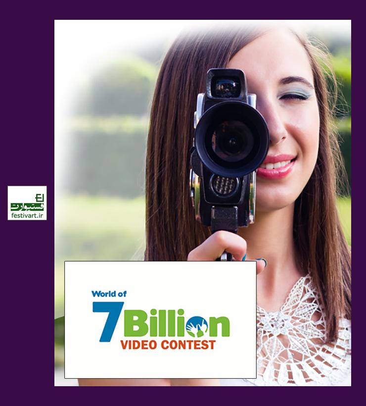 فراخوان رقابت بین المللی دانش آموزی فیلم ۶۰ ثانیه ای با عنوان «جهان ۷ ملیاردی» ۲۰۱۷-۲۰۱۸