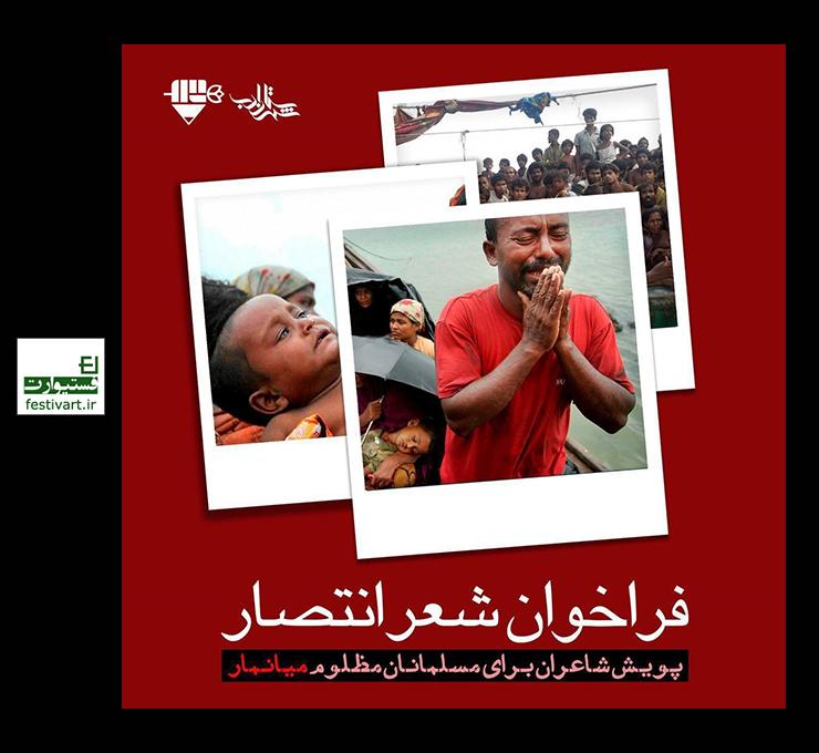 فراخوان «سرود انتصار» برای حمایت از مسلمانان میانمار