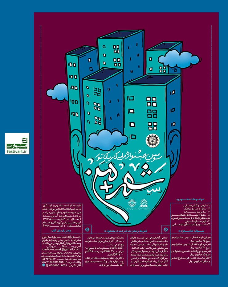 فراخوان سومین جشنواره ملی کاریکاتور با عنوان شهر + من