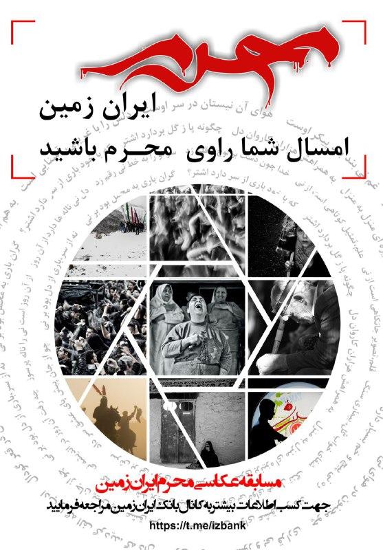 فراخوان سومین دوره مسابقه عکاسی «محرمِ ایران زمین» در قاب تصویر