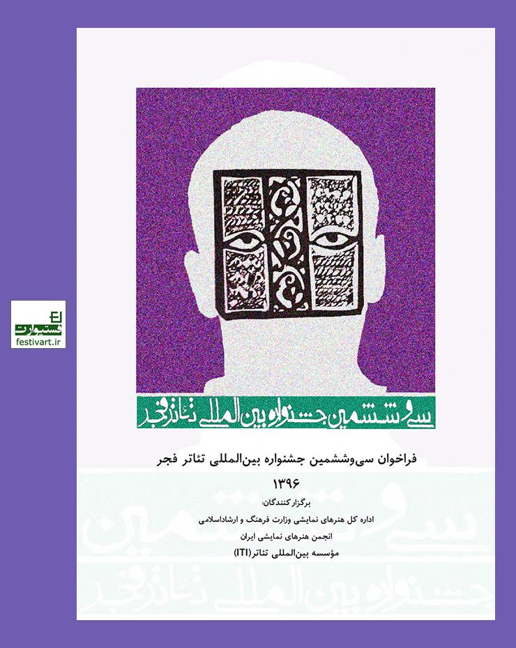 فراخوان سی و ششمین جایزه ادبیات نمایشی فجر
