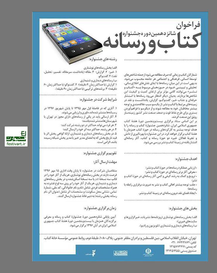فراخوان شانزدهمین دوره جشنواره «کتاب و رسانه»