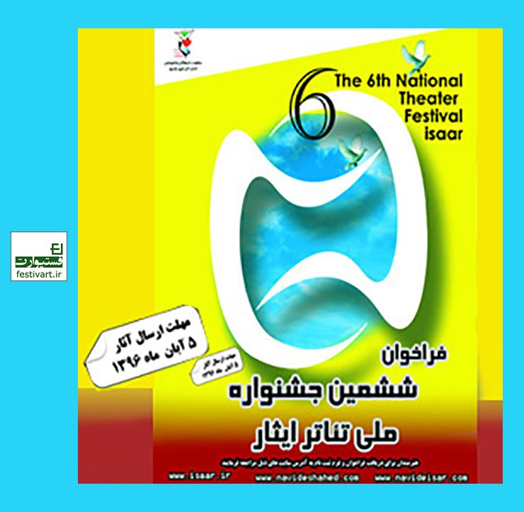 فراخوان ششمین جشنواره ملی تئاتر ایثار