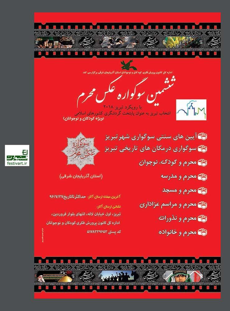 فراخوان ششمین سوگواره استانی عکس محرم