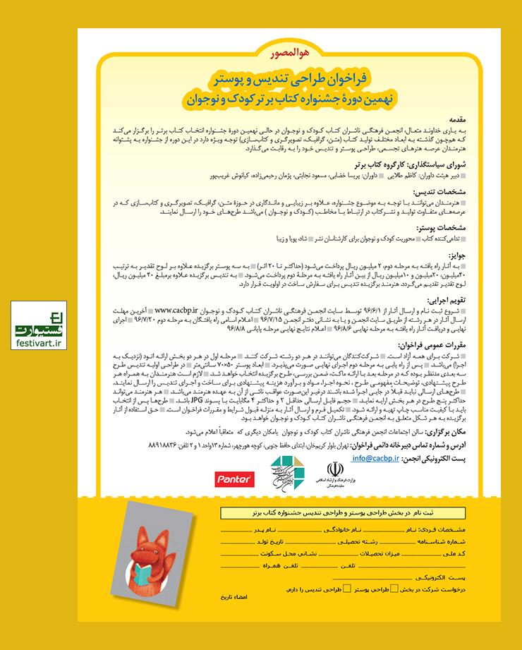 فراخوان طراحی تندیس و پوستر نهمین دوره جشنواره کتاب برترکودک و نوجوان
