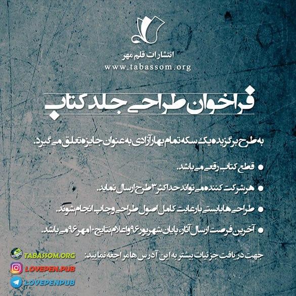 فراخوان طراحی جلد کتاب انتشارات قلم مهر