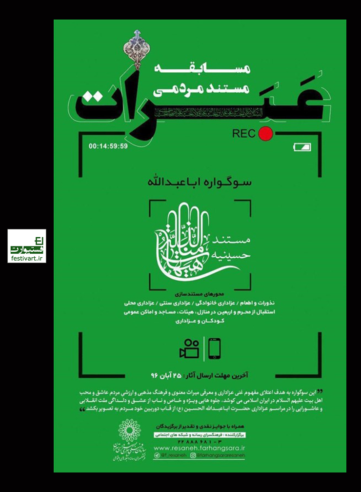 فراخوان مسابقه مستند مردمی «عبرات»