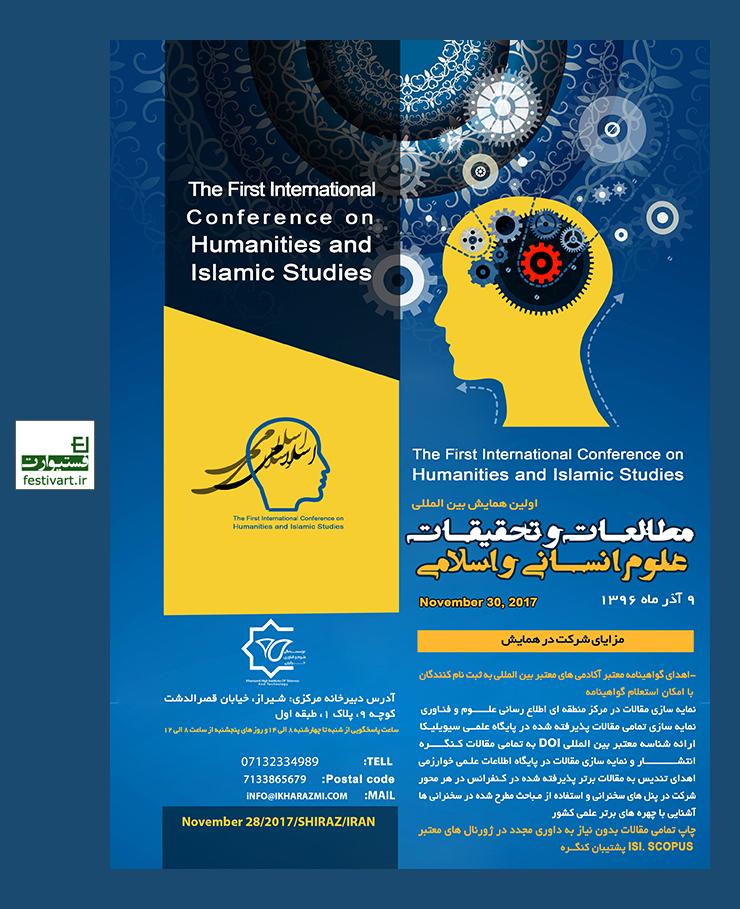 فراخوان مقاله اولین همایش بین المللی مطالعات و تحقیقات علوم انسانی و اسلامی