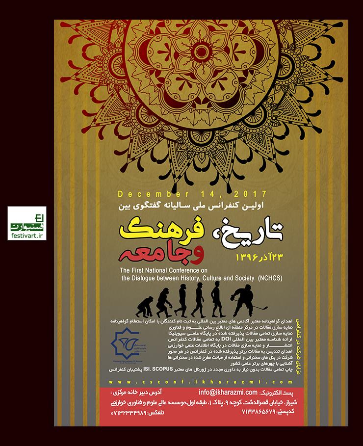 فراخوان مقاله اولین کنفرانس سالیانه گفتگوی بین تاریخ، فرهنگ و جامعه