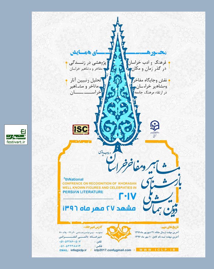فراخوان مقاله دومین همایش ملی بازشناسی مشاهیر و مفاخرخراسان در ادب پارسی