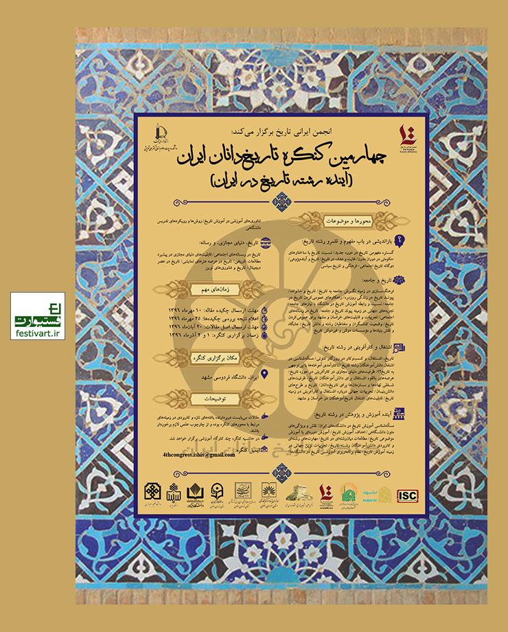 فراخوان مقاله چهارمین کنگره تاریخ دانان ایران (آینده رشته تاریخ در ایران)