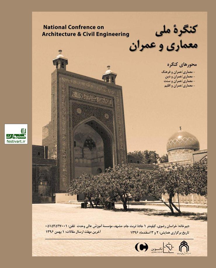 فراخوان مقاله کنفرانس ملی معماری و عمران شهری