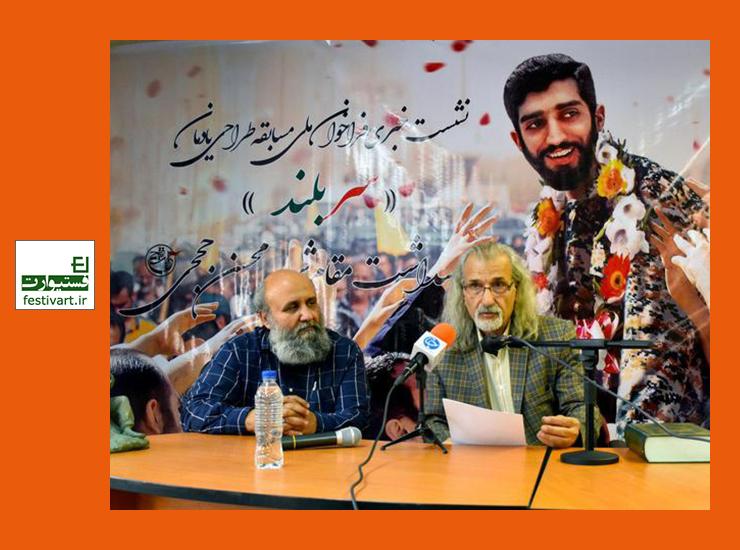 فراخوان ملی مسابقه طراحی یادمان «سربلند» پاسداشت مقام شهید محسن حججی