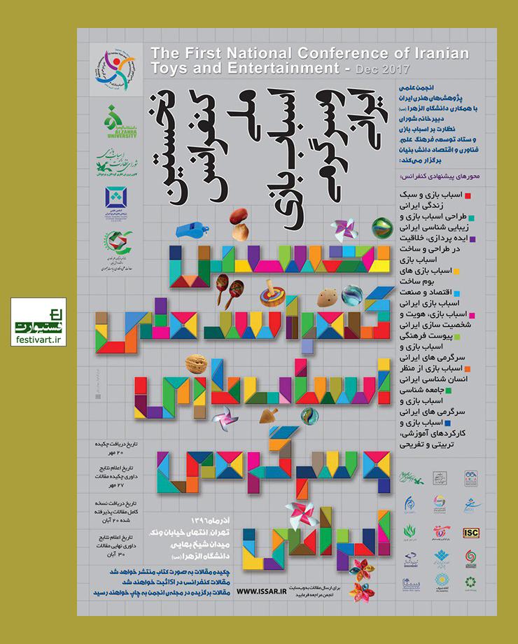 فراخوان نخستین کنفرانس ملی اسباب بازی و سرگرمی ایرانی