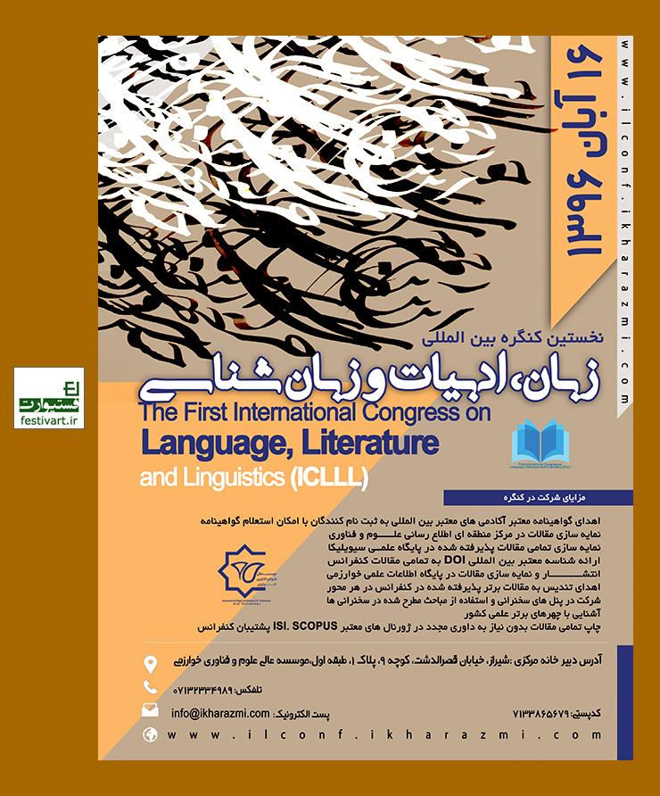 فراخوان نخستین کنگره بین المللی زبان ، ادبیات و زبان شناسی