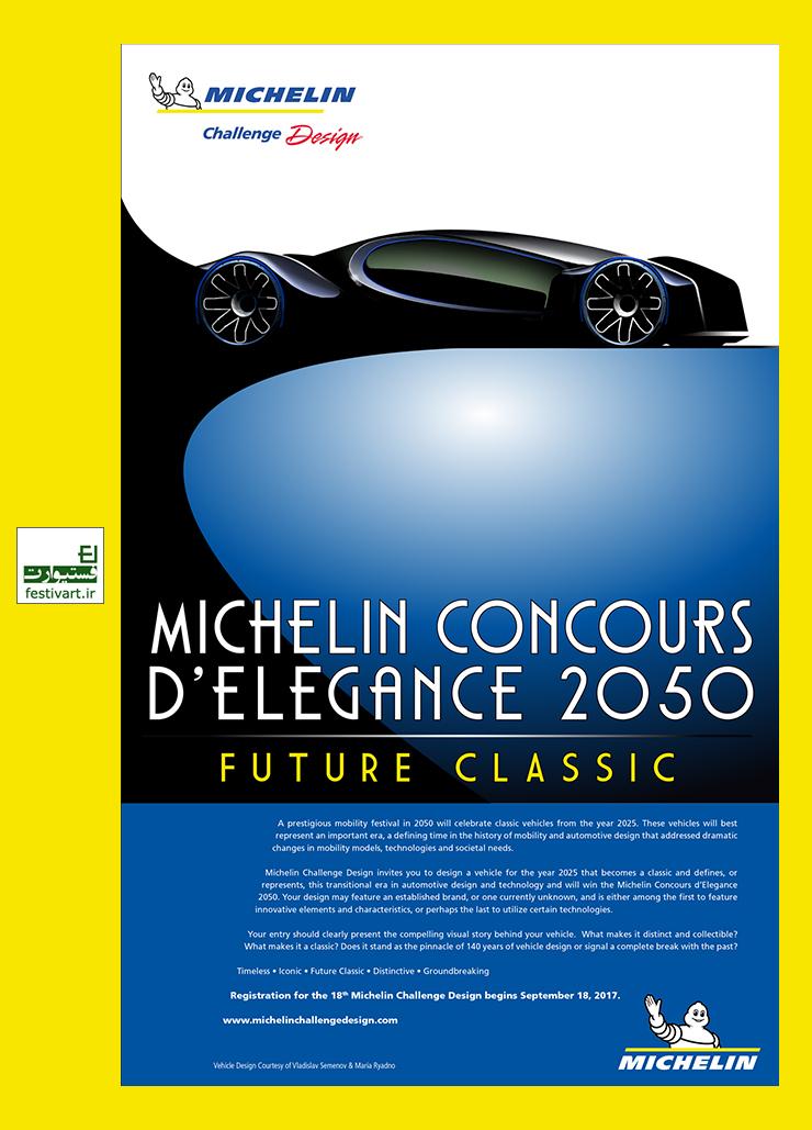 فراخوان هجدهمین دوره رقابت بین المللی طراحی خودروی شرکت میشلین سال ۲۰۱۸