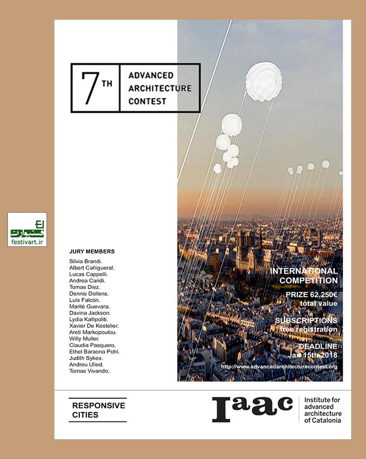 فراخوان هفتمین دوره مسابقه بین المللی معماری شهرهای پاسخده